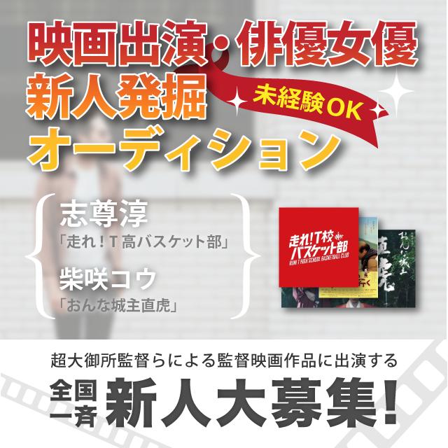 新人映画俳優・女優オーディション